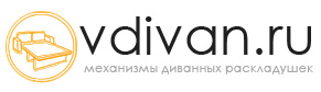 www.vdivan.ru механизмы диванных раскладушек